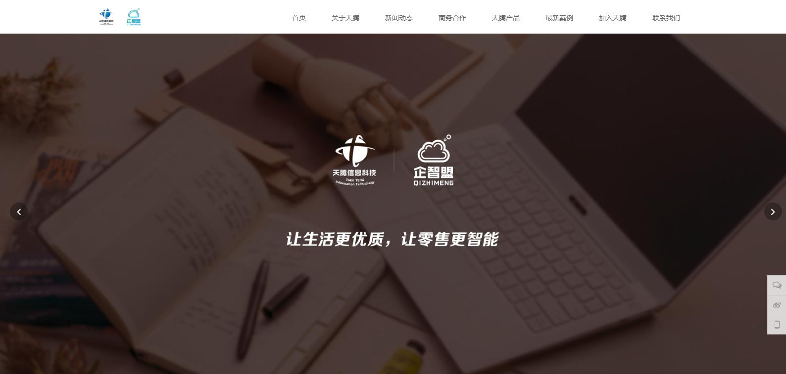 天腾(天津)信息科技有限公司